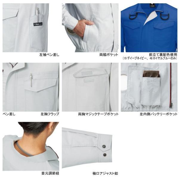 空調服 ジーベック XE98101 空調服長袖ブルゾン(ハーネス対応) S〜5L|kinsyou-webshop|02