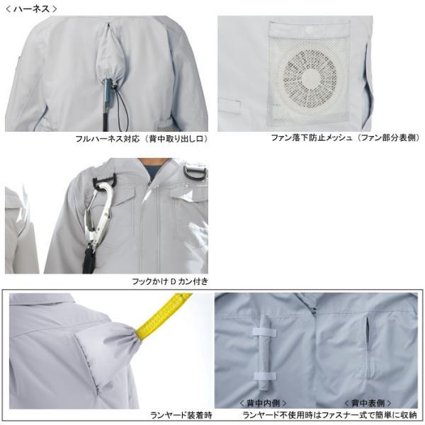 空調服 ジーベック XE98101 空調服長袖ブルゾン(ハーネス対応) S〜5L|kinsyou-webshop|03