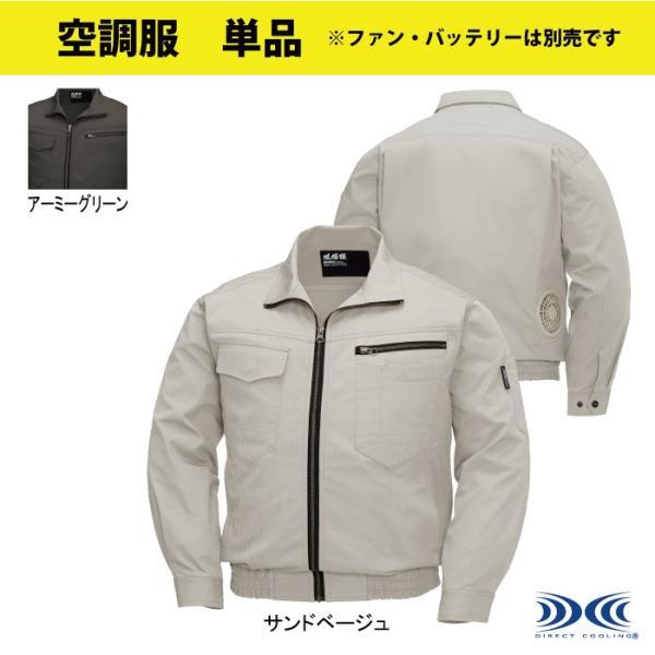 ジーベック 現場服 XE98002 空調服TM長袖ブルゾン 高密度ヘリンボーン 綿100% 吸汗性抜群 ファン無し単品