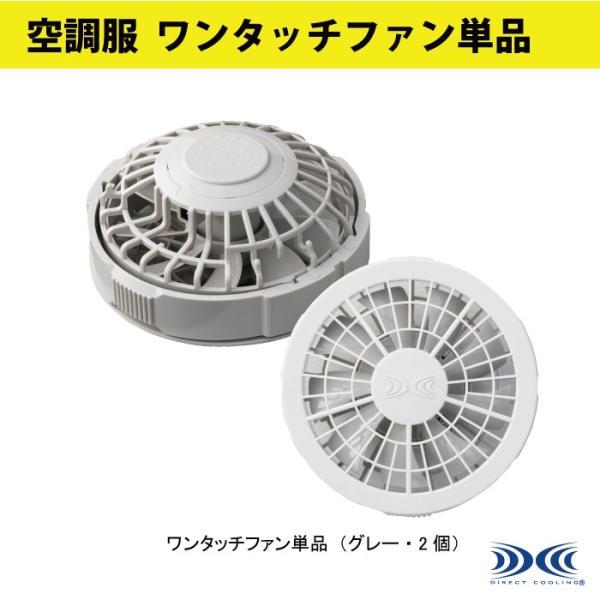ジーベック FAN2200G ワンタッチファン単品グレー(2個)