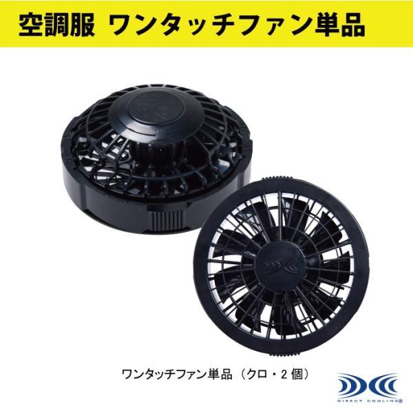 ジーベック FAN2200K ワンタッチファン単品クロ(2個)