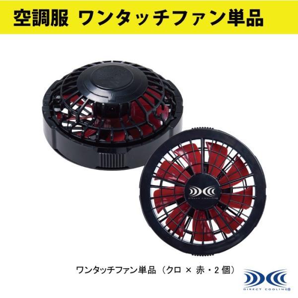 ジーベック FAN2200R ワンタッチファン単品クロ×赤(2個)