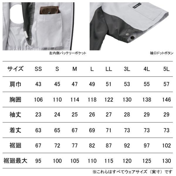 送料無料 空調服 作業服 作業着 春夏用 ジーベック XE98004S 半袖ブルゾンファンとブルゾンセット SS〜5L|kinsyou-webshop|03