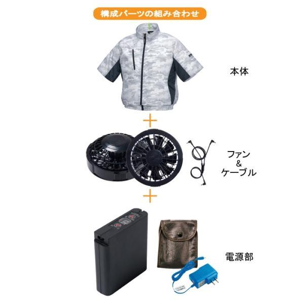 送料無料 空調服 作業服 作業着 ジーベック XE98006S 迷彩半袖ブルゾンファンとバッテリセット SS〜5L kinsyou-webshop 02