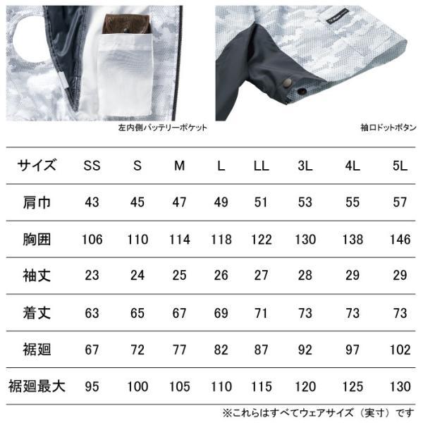 送料無料 空調服 作業服 作業着 ジーベック XE98006S 迷彩半袖ブルゾンファンとバッテリセット SS〜5L kinsyou-webshop 03