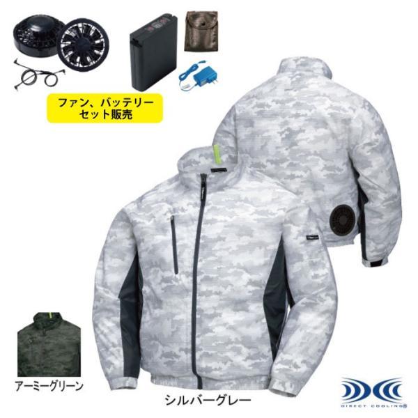 送料無料 空調服 作業服 作業着 ジーベック XE98005S 迷彩長袖ブルゾンファンとブルゾンセット SS〜5L|kinsyou-webshop