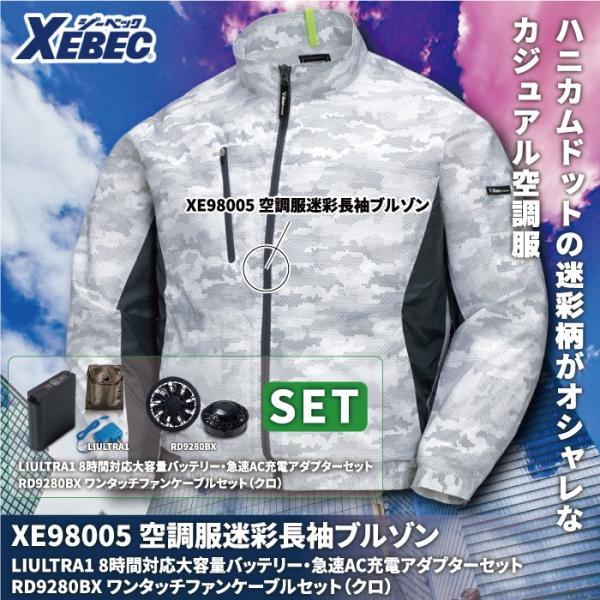 送料無料 空調服 作業服 作業着 ジーベック XE98005S 迷彩長袖ブルゾンファンとブルゾンセット SS〜5L|kinsyou-webshop|02