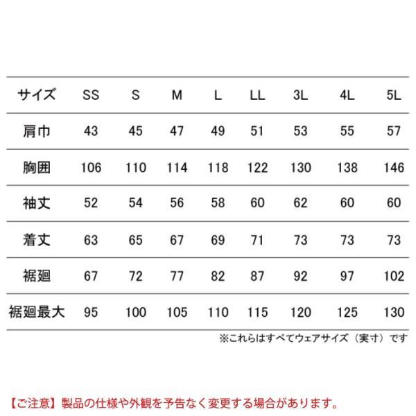 送料無料 空調服 作業服 作業着 ジーベック XE98005S 迷彩長袖ブルゾンファンとブルゾンセット SS〜5L|kinsyou-webshop|04