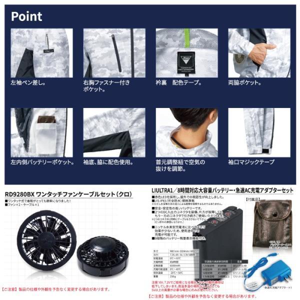 送料無料 空調服 作業服 作業着 ジーベック XE98005S 迷彩長袖ブルゾンファンとブルゾンセット SS〜5L|kinsyou-webshop|05