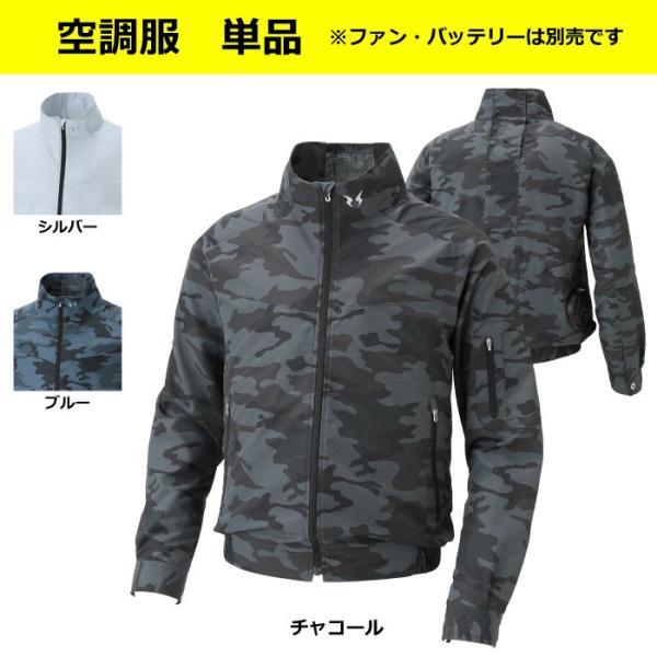 サンエス 空調風神服 KU90300 長袖ブルゾン タフタ ポリエステル100% UVカット 立ち襟仕様 風気路 ファン無し単品