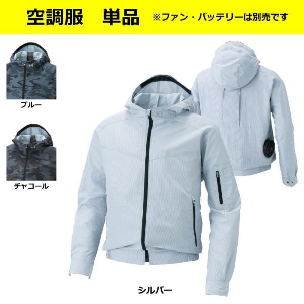 空調服 サンエス KU90310 フード付長袖ブルゾン M〜5L|kinsyou-webshop|02