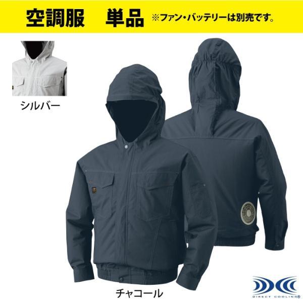 ジーベック KU91410 空調服TM長袖ブルゾン(フード付き) コットンブロード 綿100%薄生地 ファン無し単品