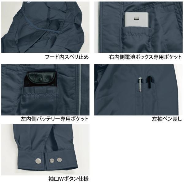 空調服 ジーベック KU91410X 空調服長袖ブルゾン(フード付き) M〜5L|kinsyou-webshop|03