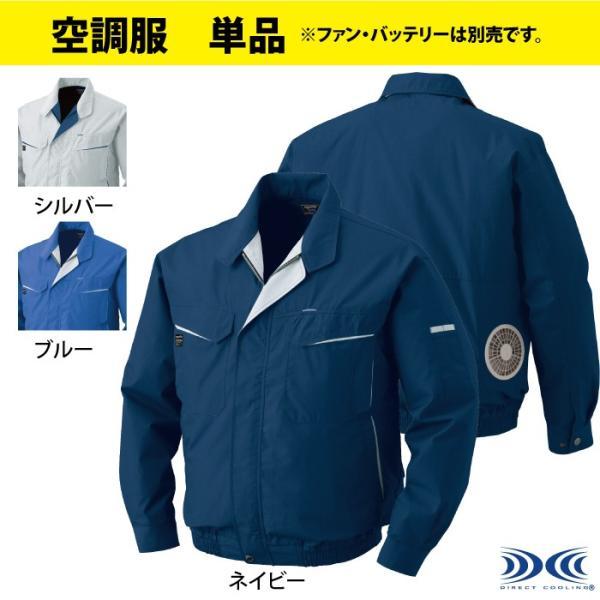 ジーベック KU90470 空調服TM長袖ブルゾン 高密度ブロード ポリエステル75%、綿25% 帯電防止素材 イージーケア ファン無し単品