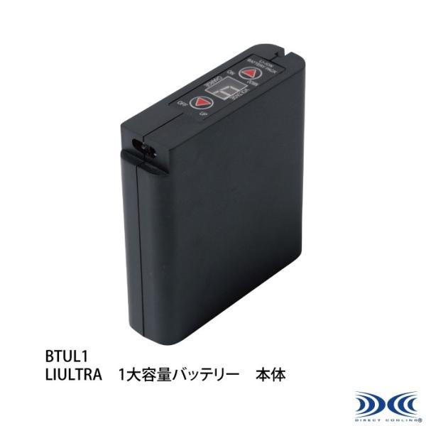 ジーベック BTUL1 LIULTRA1大容量バッテリー本体