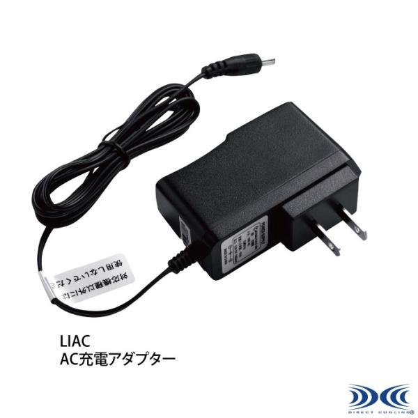ジーベック LIAC AC充電アダプター