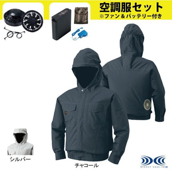 空調服 ジーベック KU91410XS 空調服長袖ブルゾン(フード付き)ファンとバッテリセット M〜5L|kinsyou-webshop