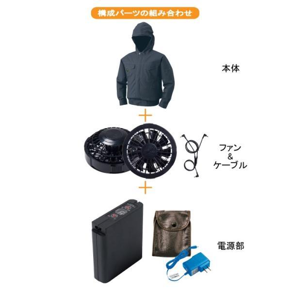 空調服 ジーベック KU91410XS 空調服長袖ブルゾン(フード付き)ファンとバッテリセット M〜5L|kinsyou-webshop|02