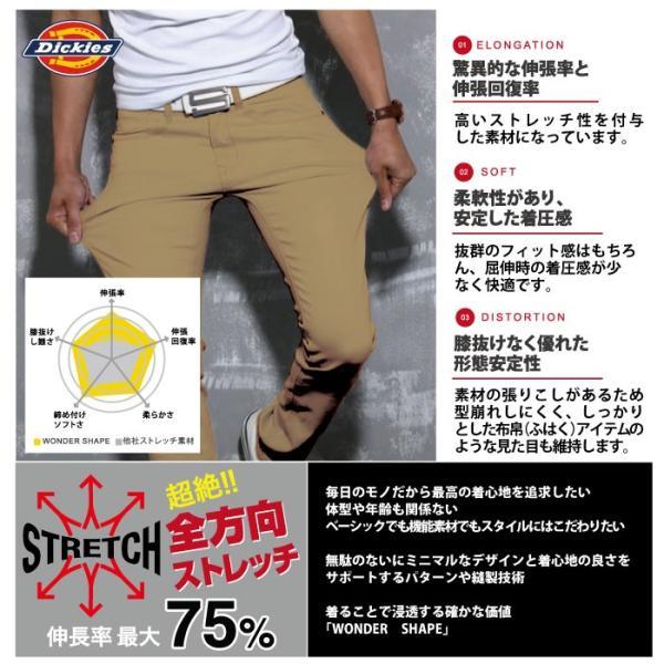 作業服 作業着 Dickies ディッキーズ D-1253 ストレッチストレートパンツ M〜5L|kinsyou-webshop|03