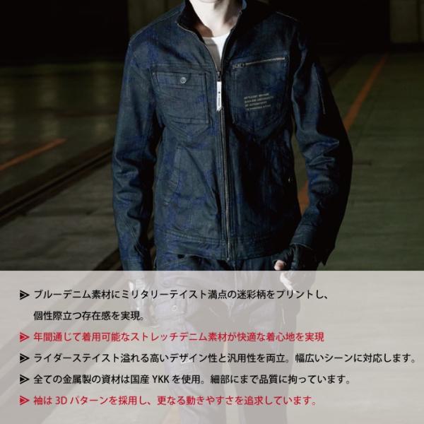 作業服 アイズフロンティア 7908D ストレッチ3D デニムワークジャケット S〜4L|kinsyou-webshop|03