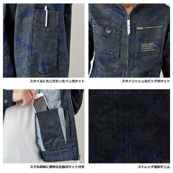 作業服 アイズフロンティア 7908D ストレッチ3D デニムワークジャケット S〜4L|kinsyou-webshop|05