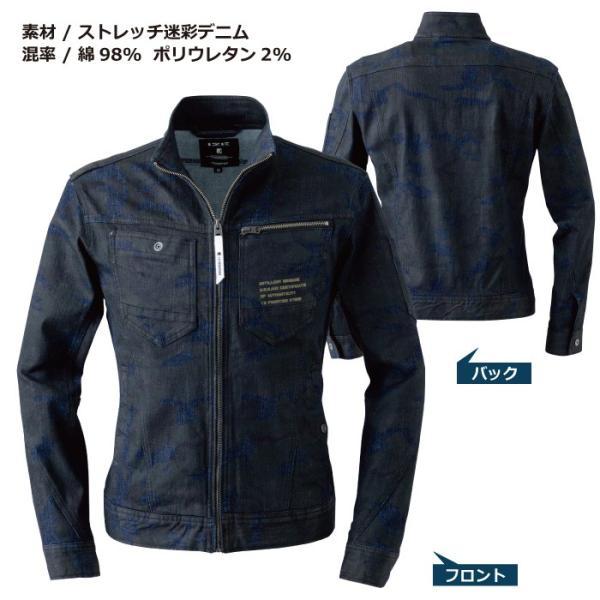 作業服 アイズフロンティア 7908D ストレッチ3D デニムワークジャケット S〜4L|kinsyou-webshop|06