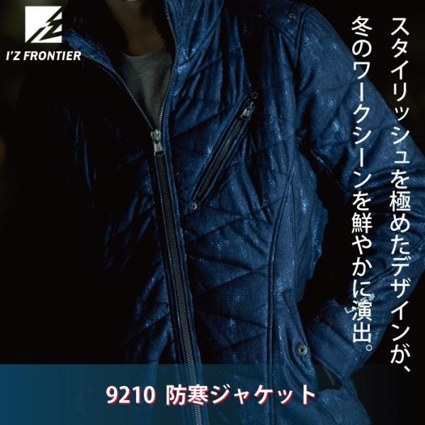 アイズフロンティア 9210 防寒ジャケット ポリエステルミニヘリンボーン 表・裏・中綿/ポリエステル100%