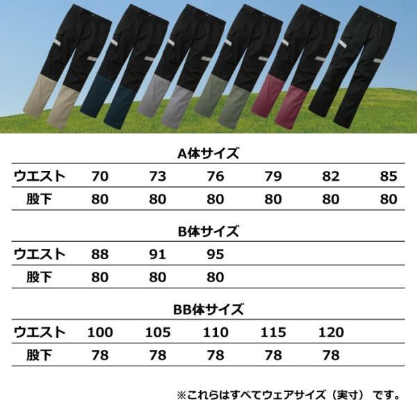 作業服 サンエス WA21805 ワンタックカーゴパンツ 70〜85 kinsyou-webshop 02