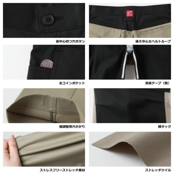 作業服 サンエス WA21805 ワンタックカーゴパンツ 70〜85 kinsyou-webshop 03