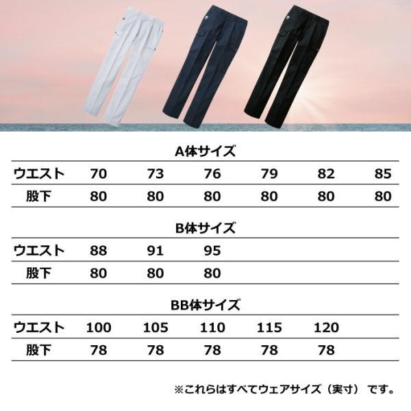 作業服 サンエス WA21815 ワンタックカーゴパンツ 70〜85|kinsyou-webshop|02