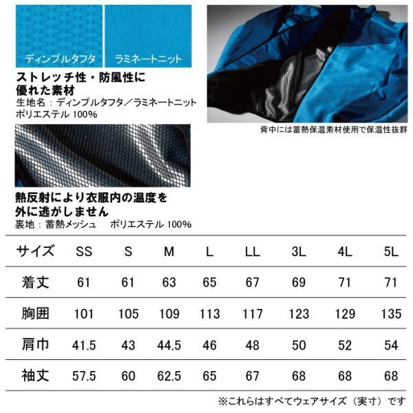 作業服 作業着 防寒着 防寒服 ジーベック 163 軽防寒ブルゾン SS〜5L|kinsyou-webshop|02