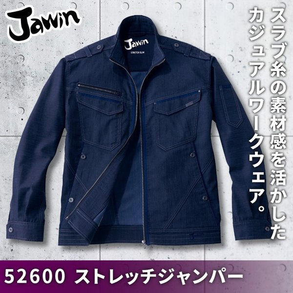 自重堂 Jawin 52600 ストレッチジャンパー バンジーテックツイル(綿55%・ポリエステル45%) ストレッチ 帯電防止素材使用