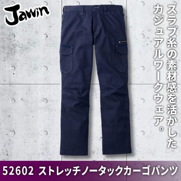 自重堂 Jawin 52602 ストレッチノータックカーゴパンツ バンジーテックツイル(綿55%・ポリエステル45%) ストレッチ 帯電防止素材使用