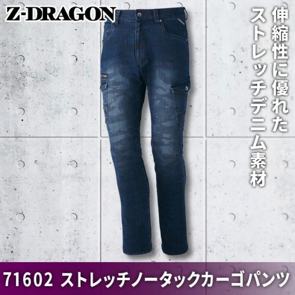 自重堂 Z-DRAGON 71602 ストレッチノータックカーゴパンツ ストレッチデニム(綿70%・ポリエステル29%・ポリウレタン1%) ストレッチ