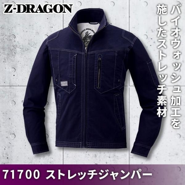 自重堂 Z-DRAGON 71700 ストレッチジャンパー ストレッチツイル(綿98%・ポリウレタン2%) ストレッチ