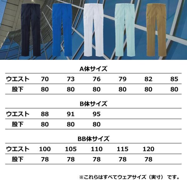 作業服 サンエス WA21915 ワンタックカーゴパンツ 70〜85|kinsyou-webshop|02