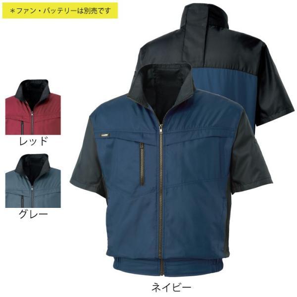 サンエス 空調風神服 KU95950 半袖ブルゾン ドビー ポリエステル100% 撥水(水を弾きやすい) 立ち襟仕様 風気路 ファン無し単品