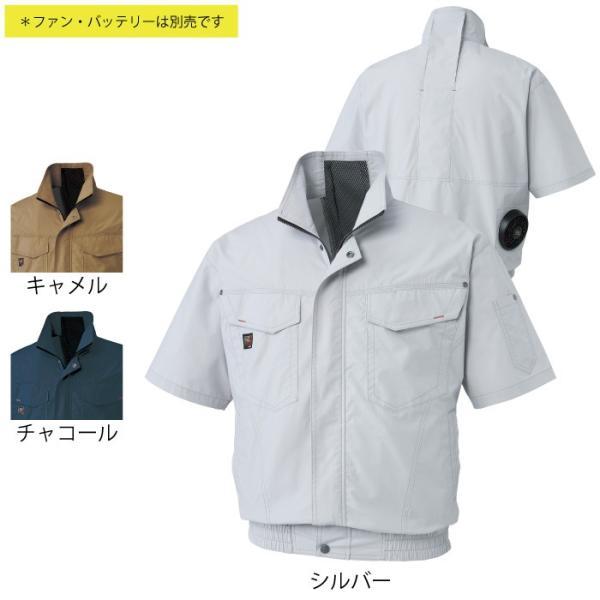 サンエス 空調風神服 KU91450 半袖ワークブルゾン コットンブロード 綿100% 立ち襟仕様 風気路 ファン無し単品