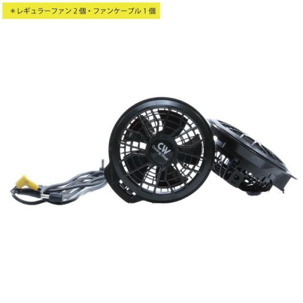 サンエス 空調風神服 RD9920R フラットレギュラーファンセット(フラットレギュラーファン2個、ファンケーブル1個)