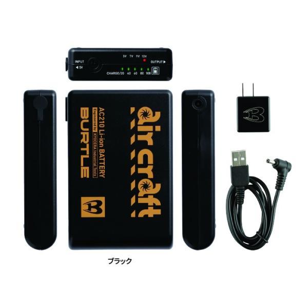 バートル AC210 リチウムイオンバッテリー セット(リチウムイオンバッテリー1個、USB対応充電器1個、取扱説明書/保証書1個)