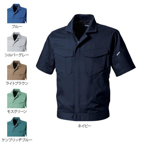 桑和 3008-01 半袖ブルゾン アゼックAZEK(R) ポリエステル65%・綿35% 制電性素材 JIS T8118適合商品 ストレッチレベル1(伸縮率15%未満) 消臭 風通しが良い イージーケア スクラッチガード仕様