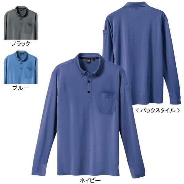 桑和 G.GROUND 7045-50 長袖ポロシャツ(胸ポケット付き) ポリエステル100%(4.4oz 150g/m2) ストレッチ 吸汗速乾 消臭 ソフト加工 イージーケア