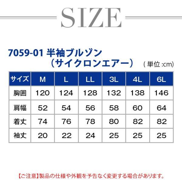作業服 作業着 春夏用 SOWA 桑和 7059-01 半袖ブルゾン(サイクロンエアー) M〜6L|kinsyou-webshop|04