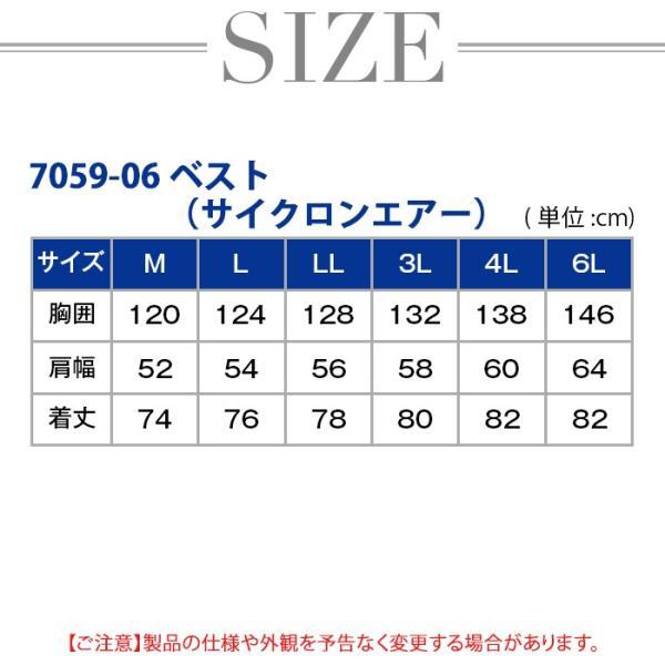 作業服 作業着 春夏用 SOWA 桑和 7059-06 ベスト(サイクロンエアー) M〜6L|kinsyou-webshop|04