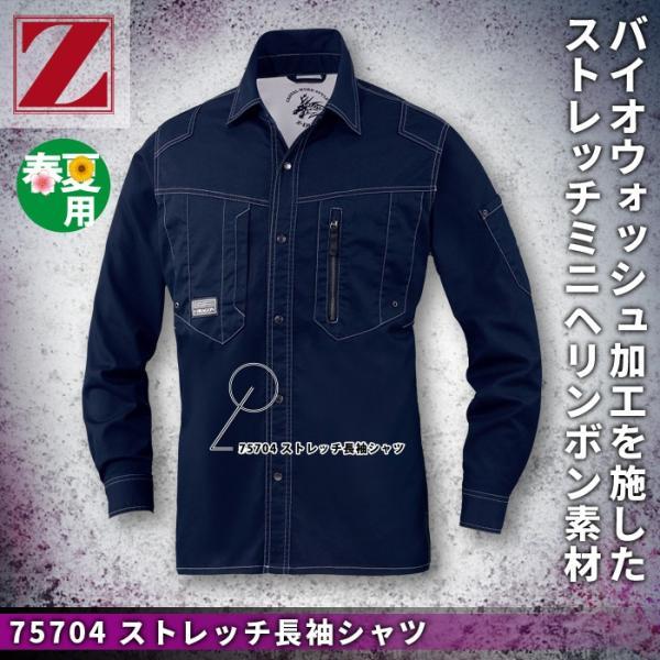 自重堂 Z-DRAGON 75704 ストレッチ長袖シャツ ストレッチミニヘリンボン(綿60%・ポリエステル38%・ポリウレタン2%) ストレッチ