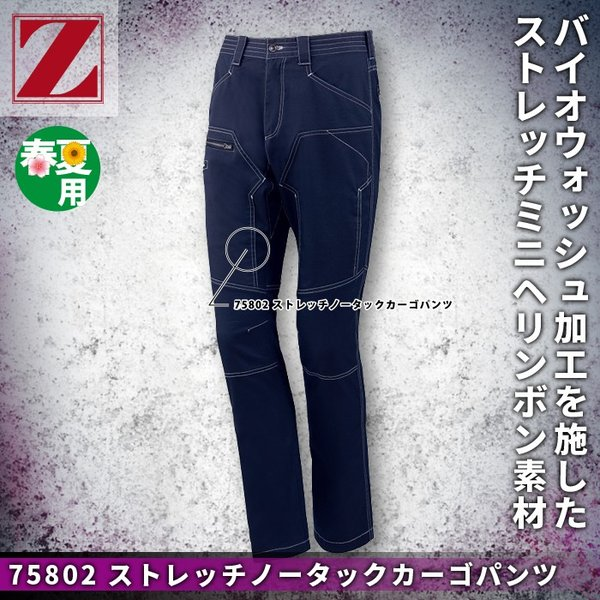 自重堂 Z-DRAGON 75802 ストレッチノータックカーゴパンツ ストレッチミニヘリンボン(綿60%・ポリエステル38%・ポリウレタン2%) ストレッチ
