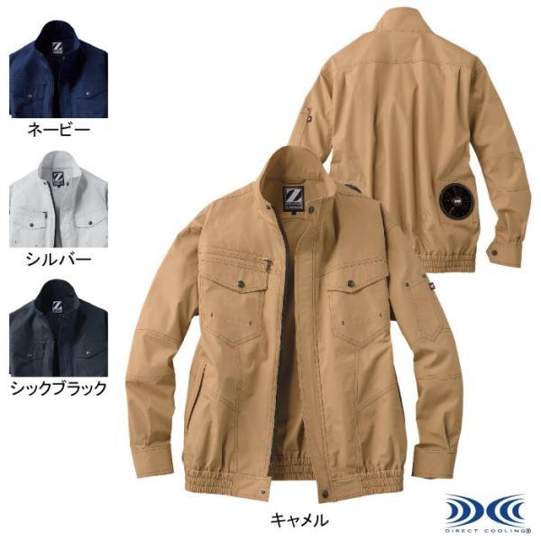 自重堂 Z-DRAGON 74000 空調服TM長袖ブルゾン ポプリン(綿100%) ファン無し単品