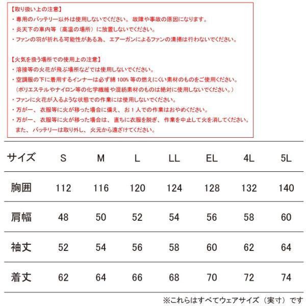 作業服 作業着 春夏用 自重堂 74000 空調服長袖ブルゾン S〜LL kinsyou-webshop 02