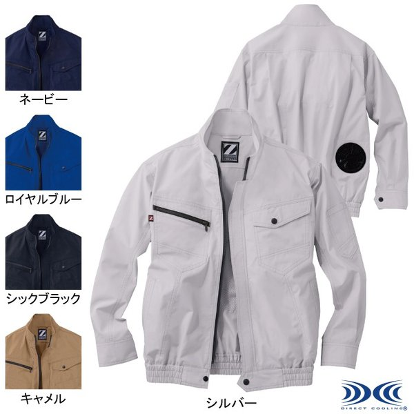 自重堂 Z-DRAGON 74020 空調服TM長袖ブルゾン ブロード(ポリエステル65%・綿35%) ファン無し単品