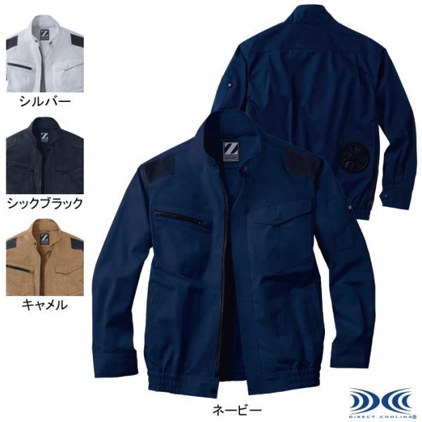自重堂 Z-DRAGON 74040 空調服TM長袖ブルゾン サマーツイル(ポリエステル65%・綿35%) 帯電防止素材使用 ファン無し単品